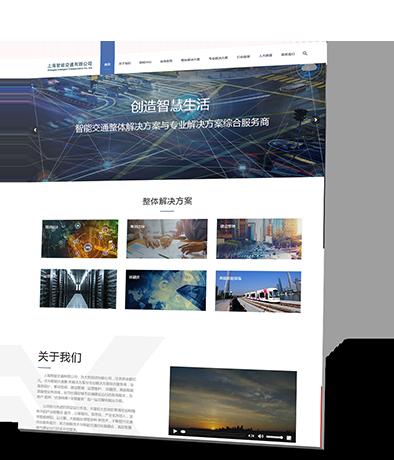 上海智能交通