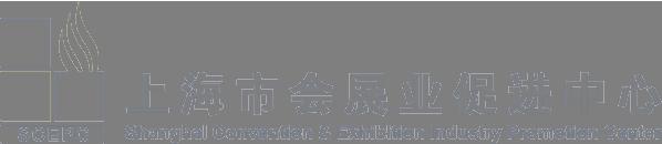 上海市会展业促进中心