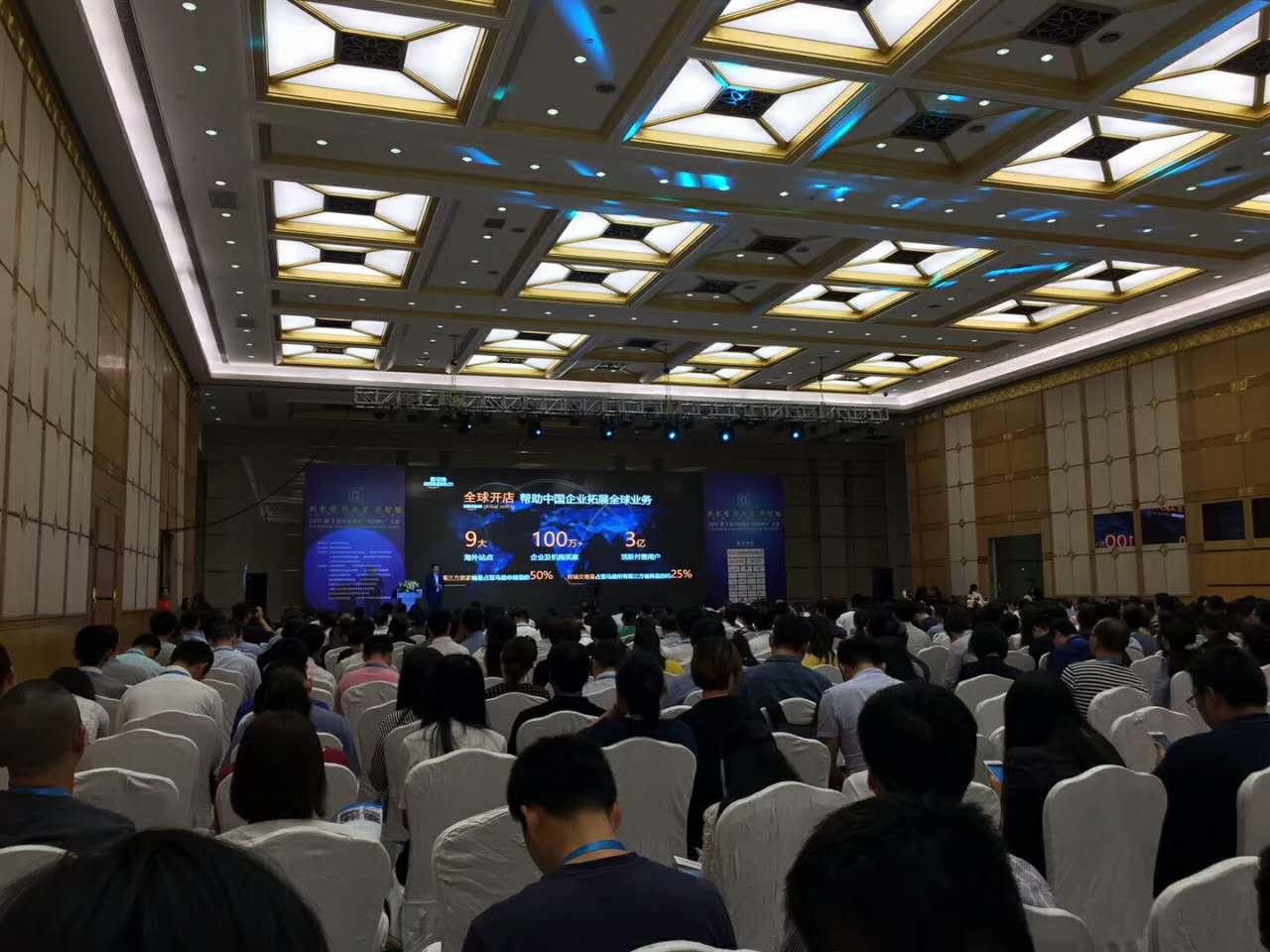 """2017第3届中国浦东""""互联网+""""大会"""