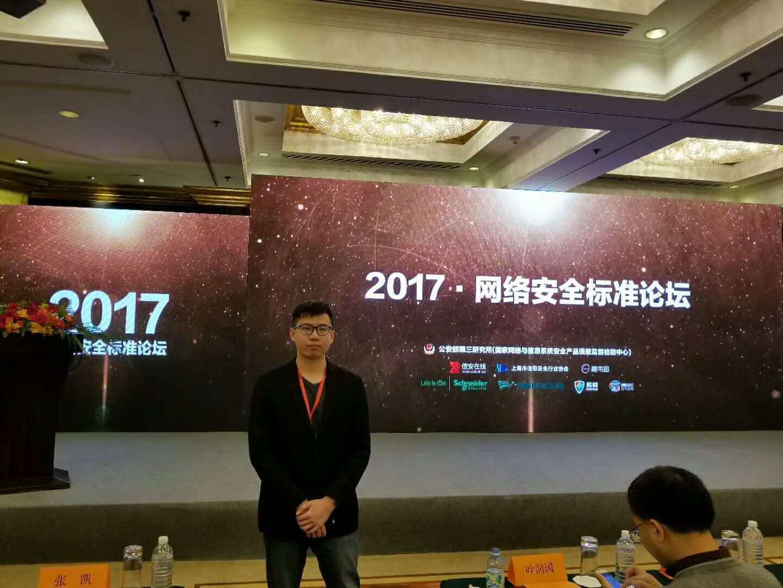 蓝狮开源受邀参加2017网络安全标准论坛暨公安部信息安全标准宣贯培训会